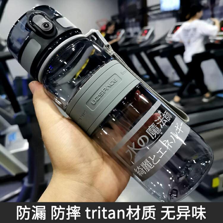 優之健身運動水杯男大號大容量水壺戶外防摔學生杯子便攜創意個性