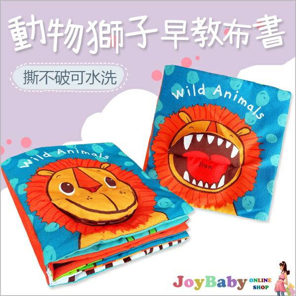 JJOVCE布書獅子撕不破立體書床邊故事嬰兒玩具JoyBaby