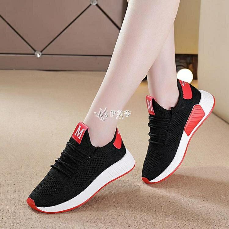春季女鞋小白鞋女休閒鞋夏季軟底韓版學生運動鞋女網面百搭