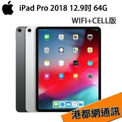 【原廠新品預購】蘋果 APPLE iPad Pro 12.9吋 平板 64G(WIFI+Cellular 4GLTE 版)2018