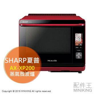 【配件王】日本代購 空運 夏普 SHARP AX-XP200 紅 過熱蒸氣水波爐 兩段調理 30L