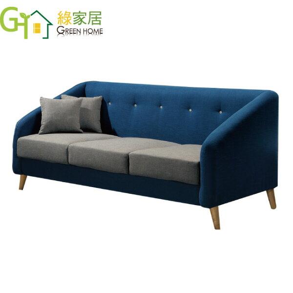 【綠家居】艾比洛時尚亞麻布獨立筒三人座沙發