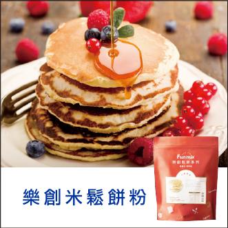 [樂創FunMix] 米鬆餅粉(1Kg) 嚴選台灣米榖粉- 無麩質 鬆餅預拌粉 鬆餅DIY