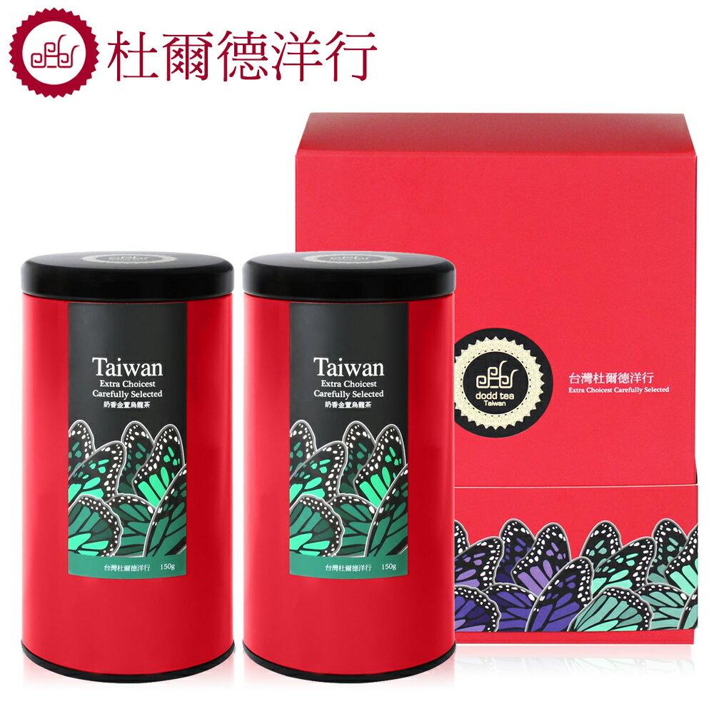 【杜爾德洋行 Dodd Tea】精選奶香金萱烏龍茶2入禮盒 (TB-GC2) 0