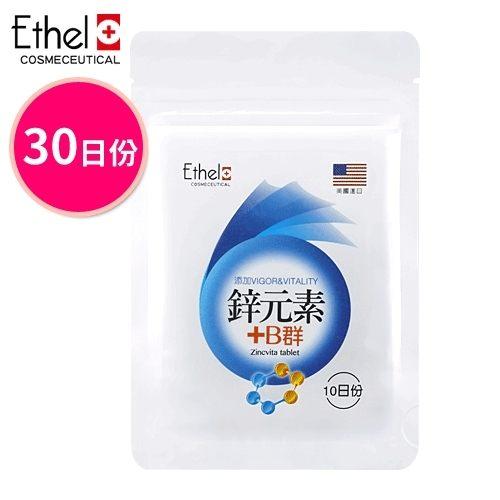 【Ethel伊黛爾藥妝】鋅元素+B群活力膜衣錠 (30日份) 0