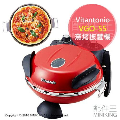 【配件王】日本代購 Vitantonio VGO-55 PIZZA機 披薩 窯烤披薩 焗飯 另 FPM-160