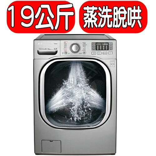 領券打95折★回饋15%樂天現金點數★LG樂金【WD-S19TVC】19kg滾筒洗脫烘蒸氣變頻洗衣機
