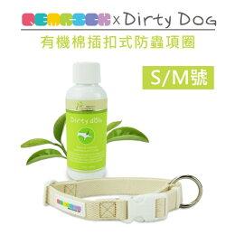 Dog天然防蚤驅蟲精油 有機棉項圈 有機限定
