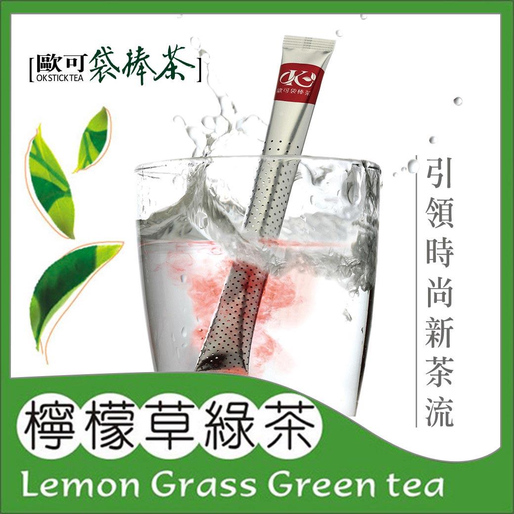 歐可茶葉 袋棒茶 檸檬草綠茶(15支 / 盒) - 限時優惠好康折扣