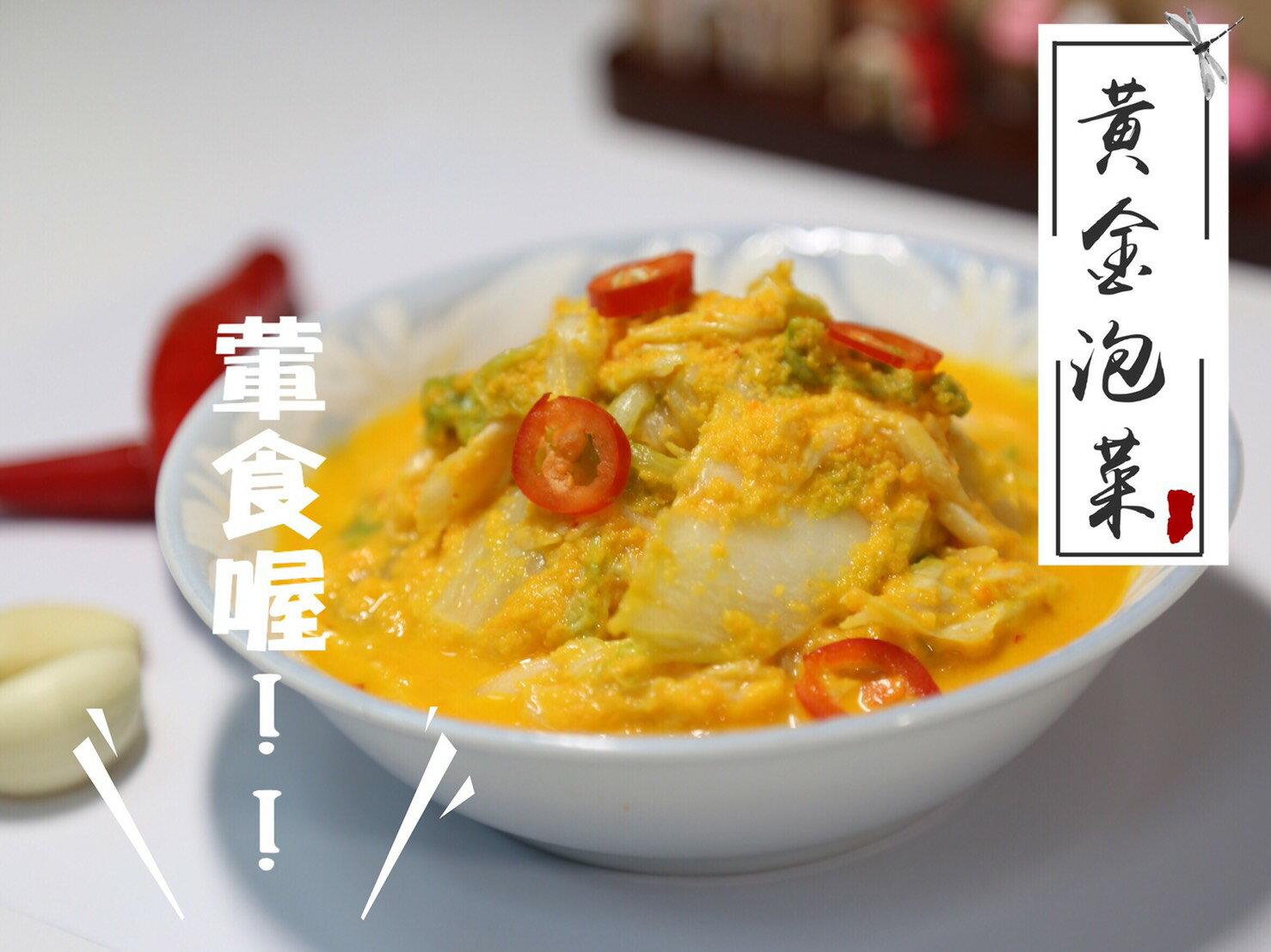 黃金泡菜 450g