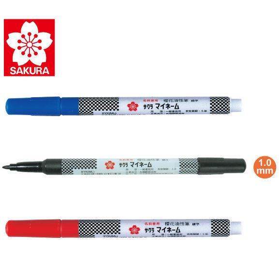 櫻花SAKURA細字油性筆XYK/1.0mm
