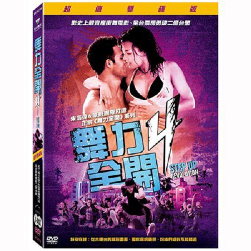舞力全開4(超值裝碟版)DVD