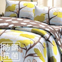 床包被套組/防蹣抗菌-雙人薄被套床包組/猴子樂園/美國棉授權品牌[鴻宇]台灣製1796