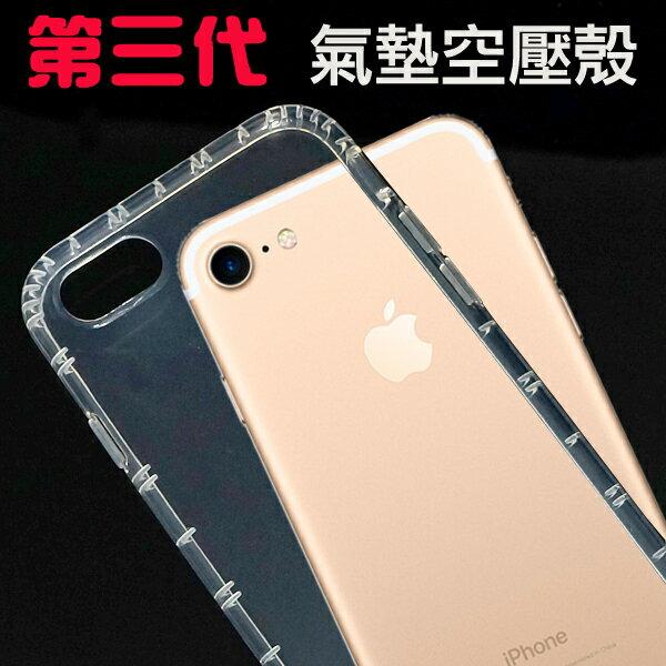 【三代空壓殼】Apple iPhone 7/iPohe 8 4.7吋 防摔氣囊輕薄保護殼/氣墊防護殼/背蓋/手機軟殼/外殼/抗摔透明殼
