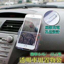 ORG《SD1016》底部可充電~ 汽車 車用 車載 透明收納袋 置物袋 手機袋 置物盒 收納盒 零錢 收納 汽車用品