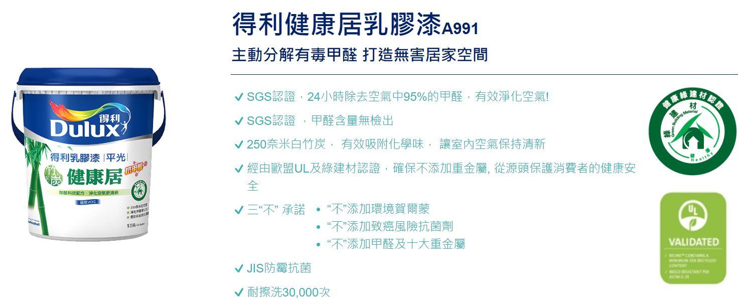 【漆太郎】Dulux得利991竹炭健康居抗甲醛乳膠漆 平光 1G(加侖)  /  5G(加侖) 618購物節 1