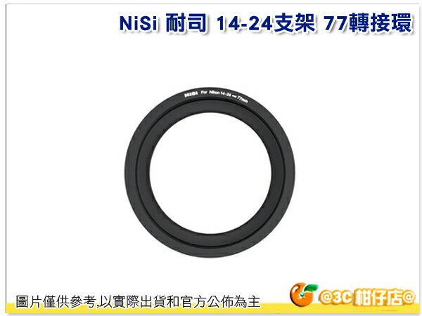 NiSi 耐司 150系統支架 支架 nikon 14-24mm 專用轉接環 可裝於任何77mm口徑鏡頭 公司貨