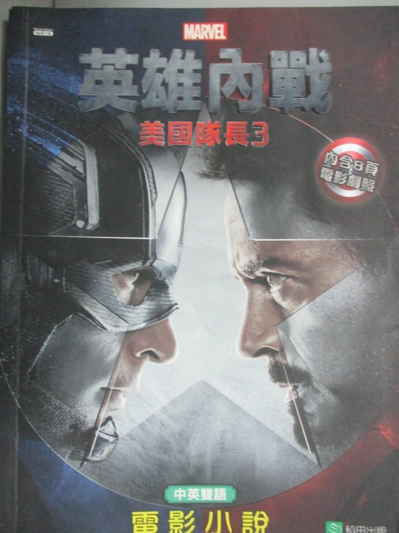 【書寶 書T3/一般小說_ZAT】美國隊長(3)英雄內戰:電影小說(中英雙語)_克里斯‧瓦耶特 改寫