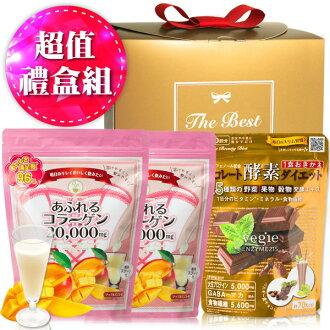 【日本皇后與公主】極濃2萬毫克膠原蛋白粉250g*2入+Vegie巧克力酵素果昔250g+禮盒組