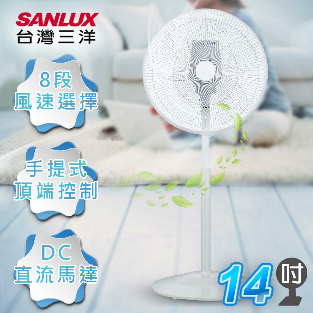SANLUX台灣三洋 14吋DC遙控電立扇 EF-P14DH 手提式頂端控制