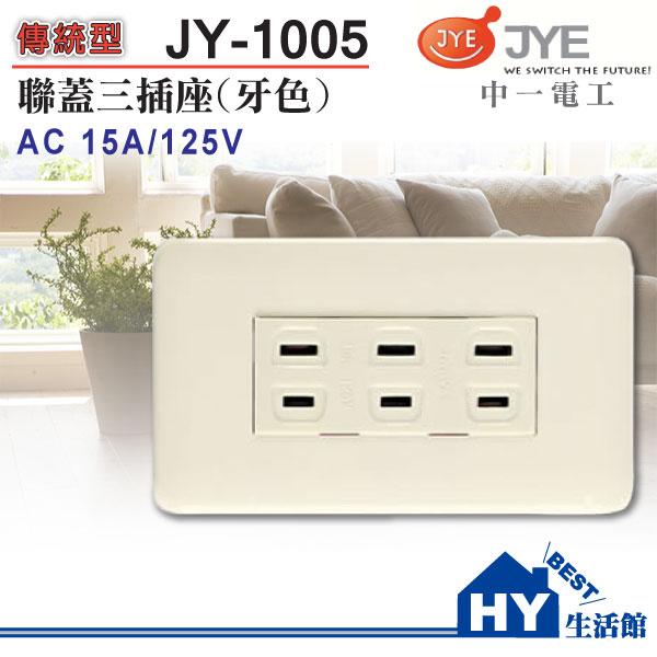 中一電工 JY-1005 聯蓋三插座【牙色】-《HY生活館》水電材料專賣店