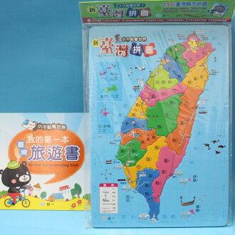 8開台灣拼圖 15片台灣縣市拼圖 世一B2741-2 台灣地圖拼圖 MIT製/一個入{促120}