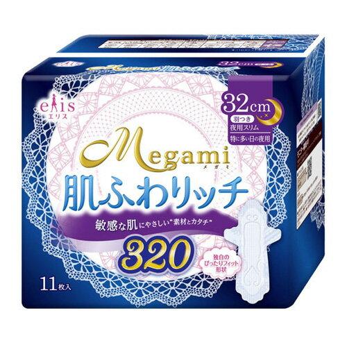日本大王 elis 女神輕柔肌夜用蝶翼 32cm(11片/包)