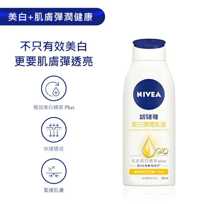 妮維雅美白彈潤乳液125ml 0