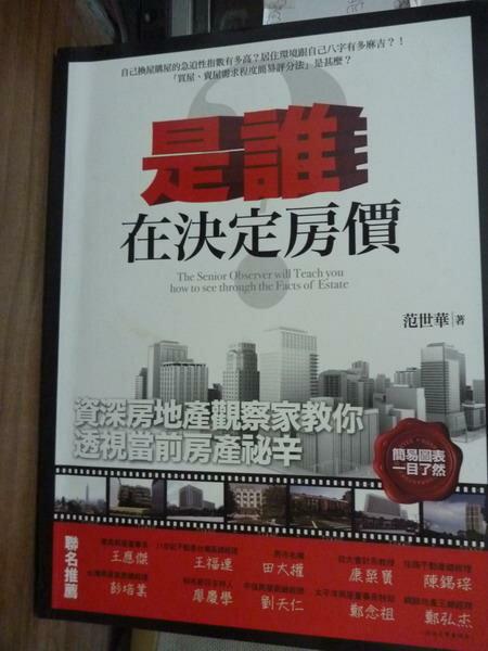 【書寶二手書T5/投資_PKG】是誰在決定房價?_范世華