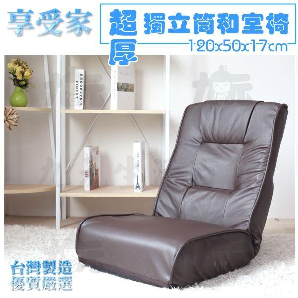 【九元生活百貨】享受家超厚獨立筒和室椅五段式椅凳躺椅
