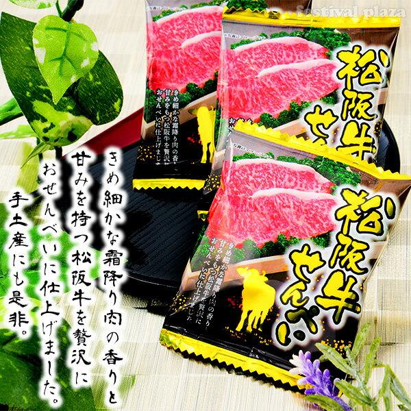 日本代購預購少量批發滿600元免運費日本製松阪牛燒肉仙貝米菓餅乾50包799-638