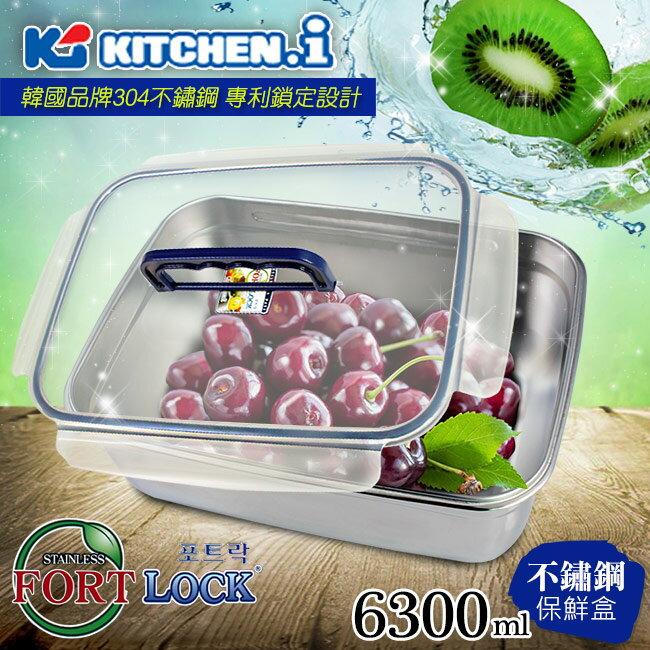 【韓國FortLock】長方型不鏽鋼保鮮盒6300ml(附提把) KFL-S8-3