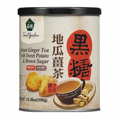 薌園 黑糖地瓜薑茶(粉末) 350g/罐