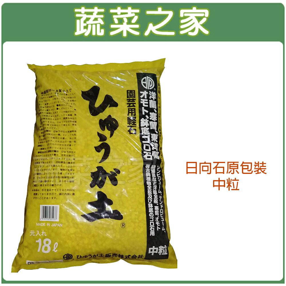【蔬菜之家001-A160】日向石(博拉石.輕石)原裝包-中粒(約17公升)