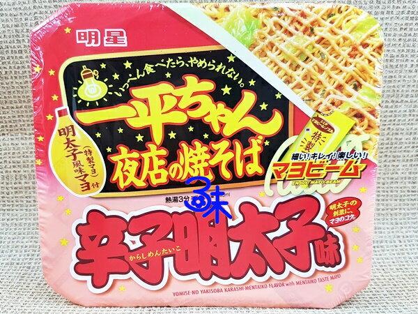 (日本)明星一平夜店炒麵- 辛子明太子味 宵夜推薦 1盒126公克 特價73元 【4902881436137 】