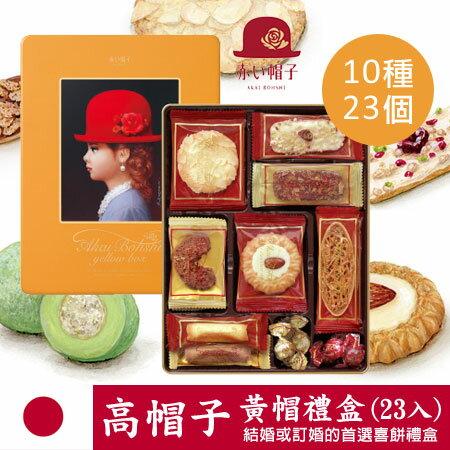 日本 Tivolina高帽子 黃帽禮盒 (23入) 10款精緻餅乾 黃帽子 喜餅 禮盒 伴手禮 146g 進口零食【N100853】