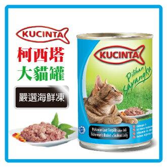 【力奇】科西塔 大貓罐(嚴選海鮮凍)400g -53元【大塊魚肉真材實料呈現】>可超取(C002D54)
