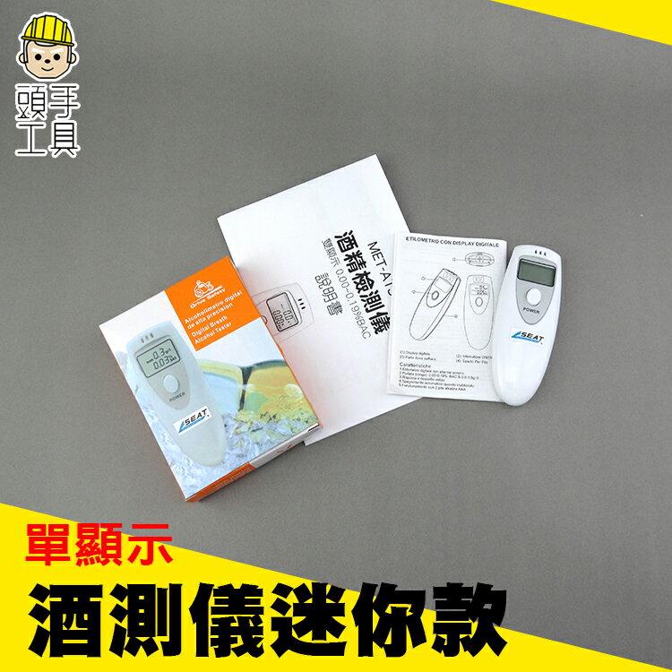 頭手工具  酒測儀  酒駕 酒精濃度 測量 數位型呼氣式 液晶顯示 MET-ATS+2