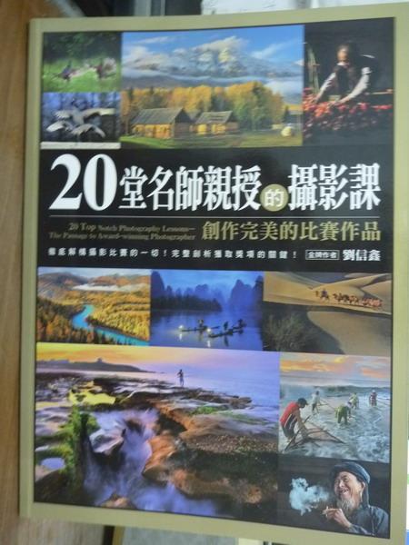 【書寶二手書T6/攝影_PNJ】20堂名師親授的攝影課:創作完美的比賽作品_劉信鑫
