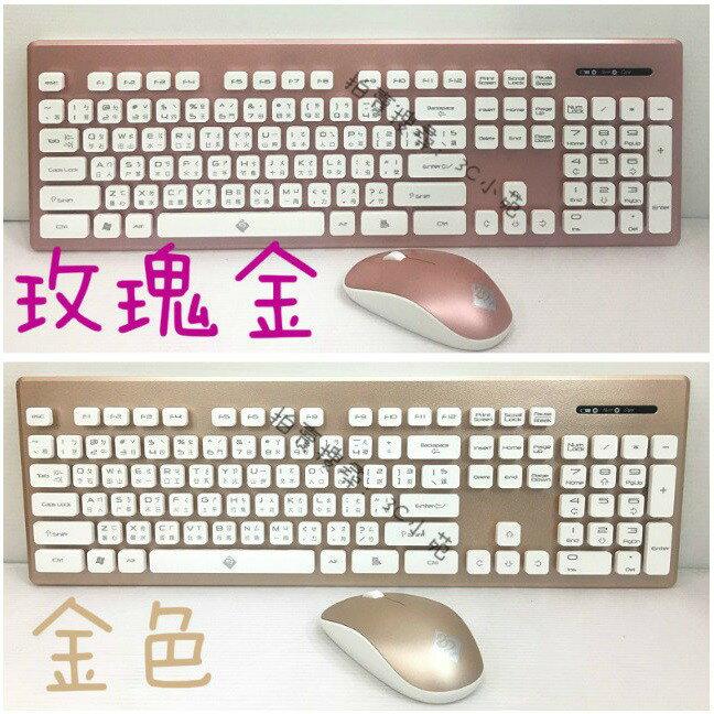 【Fun心玩】i.shock 06-KB99 精靈快手 無線 鍵盤 滑鼠組 鍵鼠組 防潑水 懸浮按鍵 輕薄設計 玫瑰金