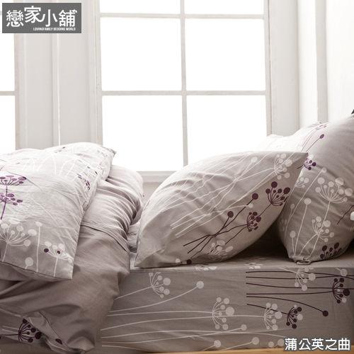 床包 雙人~100^%精梳棉~蒲公英之曲~含兩件枕套, 製,戀家小舖R08~AAS202^