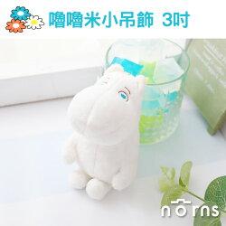 【嚕嚕米小吊飾 3吋】Norns 正版授權 Moomin 姆明 慕敏 絨毛玩偶娃娃禮物 芬蘭精靈 童話 白色