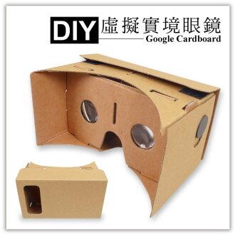 【aife life】DIY 虛擬實境眼鏡/谷歌 手工版 DIY google cardboard VR 手機 3D 眼鏡 手工紙板眼鏡