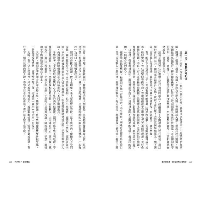 劉炯朗開講:3分鐘拆解社會科學 7