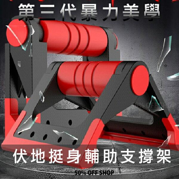 50%OFFSHOP第三代暴力美學可折疊俯伏地挺身架健身器材胸肌鍛練器【AT035956SPO】