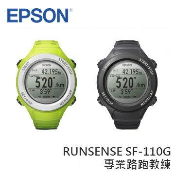 EPSON Runsense GPS跑錶 SF-110 ◆路跑教練‧初跑者的最佳後盾 SF-110B SF-110G