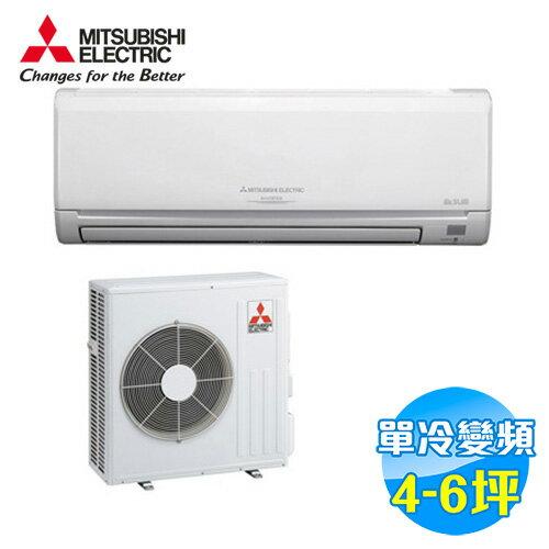 三菱 Mitsubishi 變頻單冷 靜音大師 一對一分離式冷氣 MSY-GE35NA / MUY-GE35NA