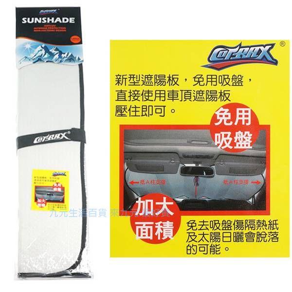 【九元生活百貨】Cotrax 新型免用吸盤遮陽板135x70cm/白色 前檔遮陽板 轎車款
