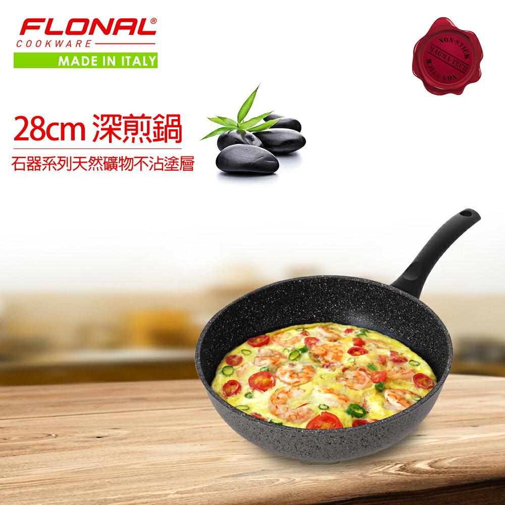 9月特賣↘【義大利Flonal】石器系列不沾深煎鍋(28cm)