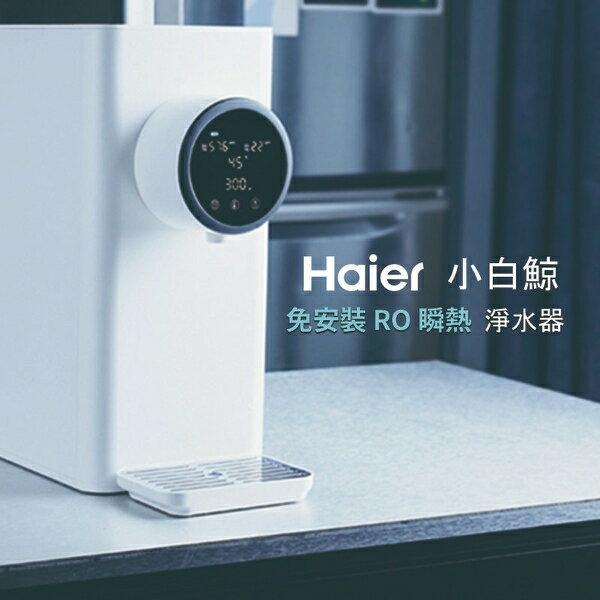 現省500 【贈專用濾心】HAIER海爾 WD501 小白鯨RO瞬熱淨水器